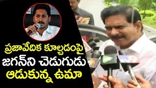 Devineni Uma Comments on Vijayasai Reddy and Jagan- Praja ..
