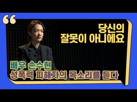 성폭력 피해자의 목소리를 듣다│with 배우 손수현, 한국성폭력상담소 김혜정  부소장