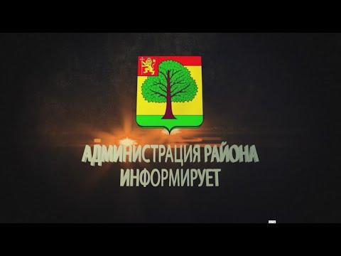 """""""Администрация района информирует"""" от29.09.2020г."""