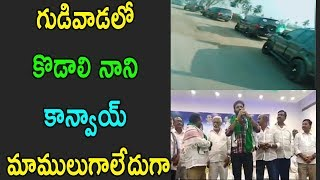 No one can dare to harm YSRCP workers in Gudivada constitu..
