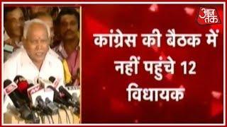 12 MLAs Missing From Congress Legislative Meeting In Karnataka; Karnataka CM Showdown!