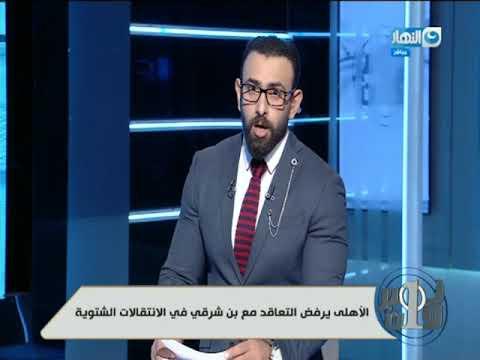الاهلي يرفض التعاقد مع بن شرقي في الانتقالات الشتوية