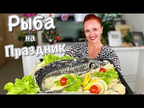 Как в ресторане! РЫБА НА НОВЫЙ ГОД блюдо из рыбы на праздничный стол Люда Изи Кук Salt Baked Fish