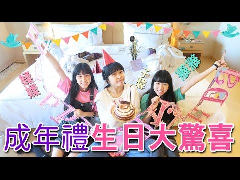 【樂樂媃媃+姊姊】子馨18歲成年生日大驚喜!!!!!
