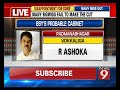 BSYs probable cabinet - NEWS9