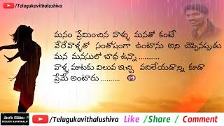 Heart Touching Love Quotes In Telugu Youtube Music Videos