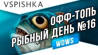 Рыбный день №16 в гостях у OFFТОПов в 18:00