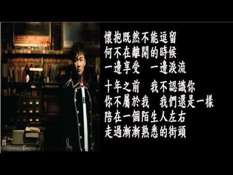 【圖歌詞】陳奕迅 - 十年