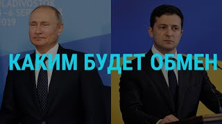 Россия—Украина: подготовка обмену