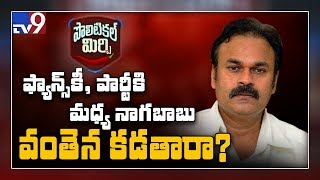 Political Mirchi: Naga Babu Focuses On Strengthening Jana ..