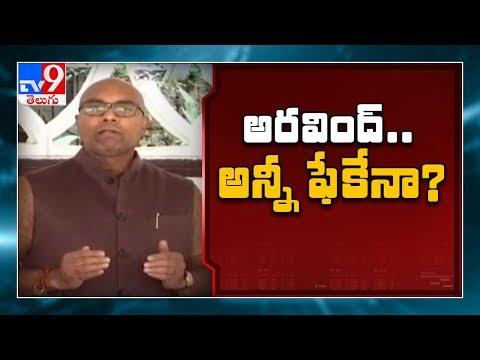 MP Arvind Fake Certificate : కోటలు దాటే మాటలు..గడప దాటని చేతలు - TV9