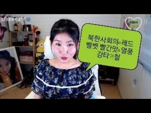 북한 사회의#레드벨벳 빨간맛@# 열풍 강타 하고있다?1