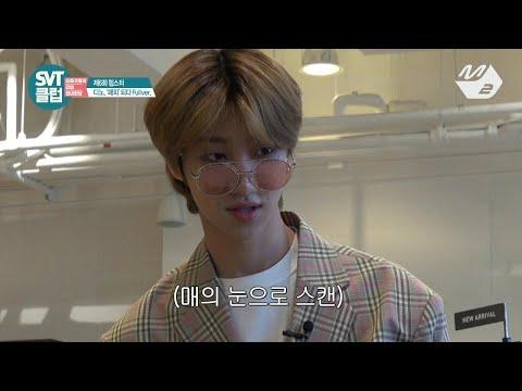 [SVT클럽] 디지털 Ep.6 디노의 2018 S/S 컬렉션(feat. 냉정패피 97즈) (M2 Only)