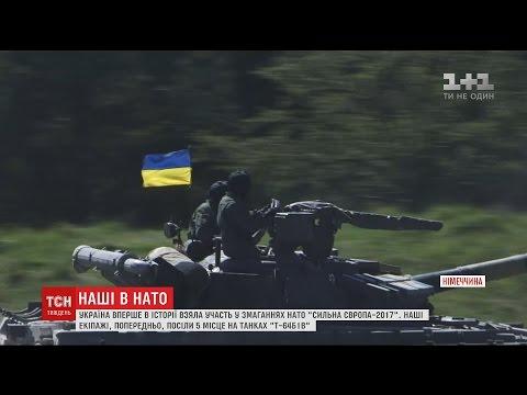 Україна взяла участь в танкових змаганнях НАТО на машинах, розроблених у 60-ті роки