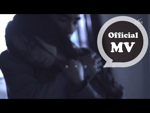 田馥甄 Hebe Tien[ 餘波盪漾 When you are gone ] Official Music Video