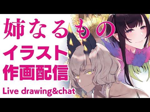 【イラストメイキング】エア冬コミの準備始めるよ!/Live Drawing&Chatting【プロ漫画家Vtuber】