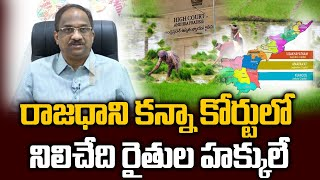 Prof K Nageshwar: Amaravati farmers can question Jagan gov..