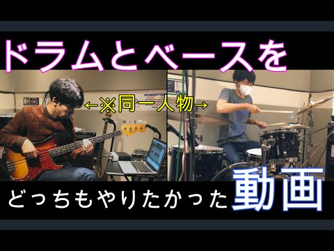 Jamiroquai - Runaway  Bass & Drums Cover 【一人二役で弾いてみた】