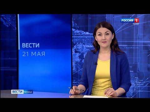 Вести-Коми 21.05.2021