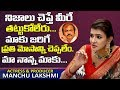 Manchu Lakshmi reveals a lot of things in exclusive interview