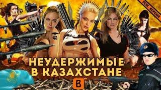 [BadComedian] - Женские НЕУДЕРЖИМЫЕ: Миссия Казахстан