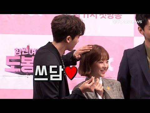 박형식(Park Hyung Sik), 박보영(Park Bo young) 머리 쓰담쓰담 '심쿵주의'