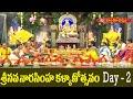 శ్రీ నవ నారసింహ కళ్యాణోత్సవం - Day 2 | Sri Lakshmi Narasimha  Swamy Kalyanam | Hindu Dharmam