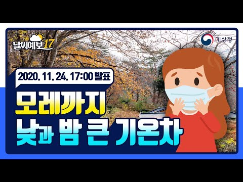 [날씨예보17] 모레까지 낮과 밤 큰 기온차, 11월 24일 17시 발표
