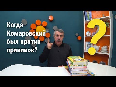 Когда доктор Комаровский был против прививок?