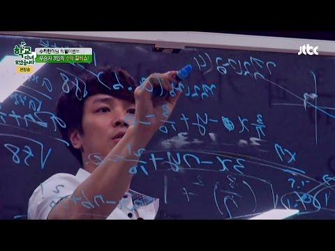 초고난도 문제에 도전! 수학 신(神) 김정훈 '대박'이야~ 학교다녀오겠습니다 56회