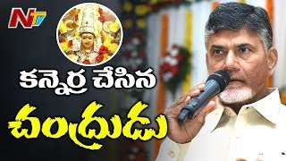 Chandrababu serious on disputes in Durga temple..