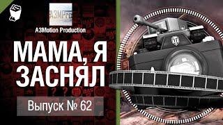 Мама, я заснял! №62 - Забавные моменты World of Tanks от A3Motion