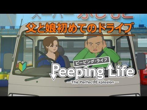 父と娘初めてのドライブ Peeping Life Library #18