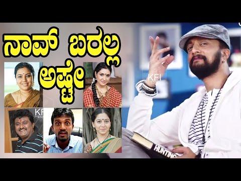 Kannada bigg boss season 1 full episodes - New images of