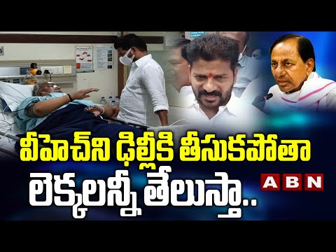 TPCC chief Revanth consoles VH at Apollo in Hyd, says KCR deceived Dalits