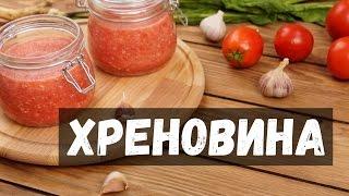 Хреновина - рецепт без варки на зиму в домашних условиях