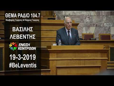 Βασίλης Λεβέντης στο Θέμα Ράδιο (19-3-2019)