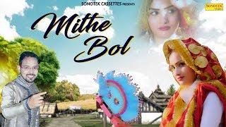Mithe Bol – Mr Boota Singh – Ruchika Jangid
