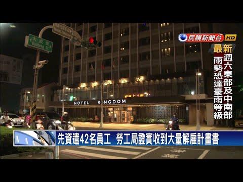 高雄老字號華王飯店   宣布11月起歇業-民視新聞