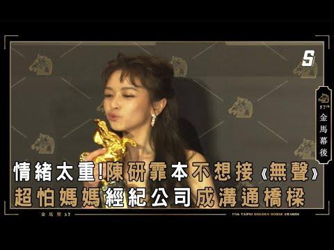 【金馬57】情緒太重!陳研霏本不想接《無聲》超怕媽媽!經紀公司成溝通橋樑