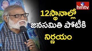 LIVE: TJS decides to contest in 12 constituencies..