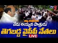 Live : తెగబడ్డ వైసీపీ నేతలు..! | YSRCP Leaders and Goons Tried to attack Ayyanna Patrudu House | TV5