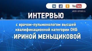 В студии ГТРК «Иртыш» на вопросы омичей ответил врач-пульмонолог ОКБ