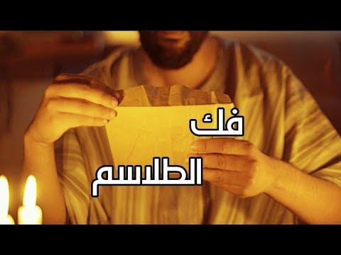 فيديو..شاب مغربي يفك طلاسم الحْرْز والحجوبة