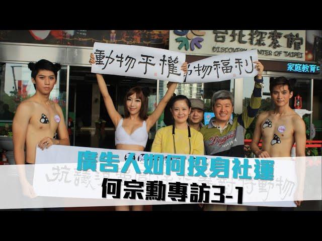 【何宗勳專訪3-1】乾淨選舉運動起家 廣告人成社運達人匆匆27年
