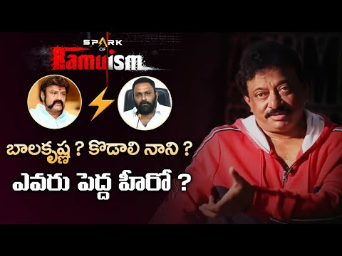 RGV says Kodali Nani, Ambati Rambabu looks like stars in assembly, makes comments on Balakrishna
