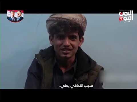 قناة اليمن اليوم - حصاد الاسبوع 08-11-2019