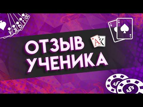 Академия Покера Отзывы: обучение с Дмитрием Moneylover