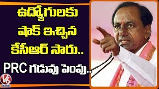 KCR gives shock to Telangana govt employees, pensioners..