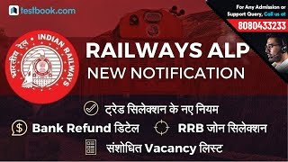 Railways ALP New Notification Out! New Rules for Trade Selection, RRB Zone Selection, Bank Refund